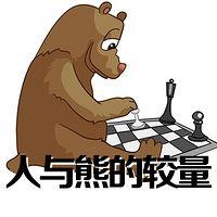 人与熊的较量