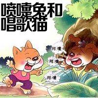 喷嚏兔和唱歌猫