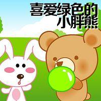 喜爱绿色的小胖熊