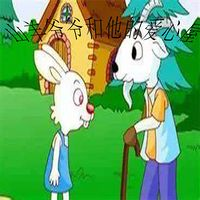 山羊爷爷和他的爱心屋