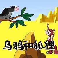 乌鸦和狐狸