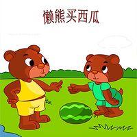 懒熊买西瓜