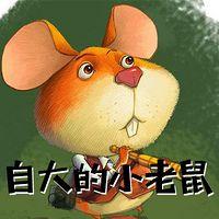 自大的小老鼠