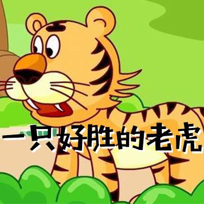 一只好胜的老虎
