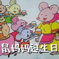 鼠妈妈过生日