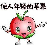 使人年轻的苹果