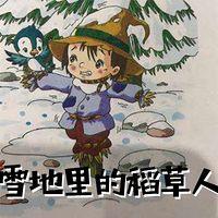雪地里的稻草人