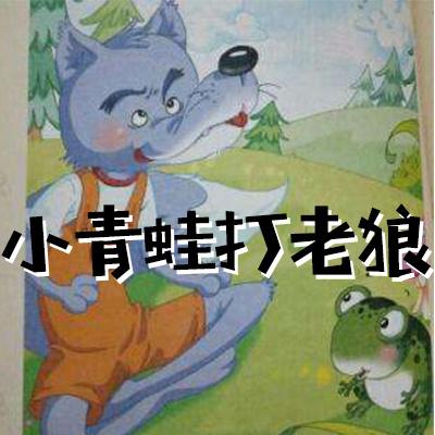 小青蛙打老狼