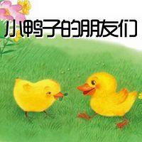 小鸭子的朋友们