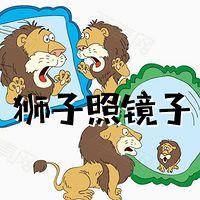狮子照镜子