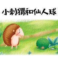 小刺猬和仙人球