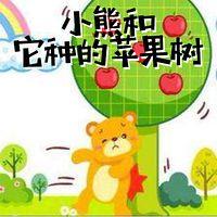 小熊和它种的苹果树