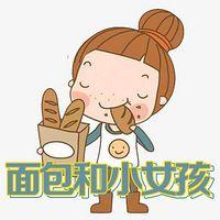 面包和小女孩