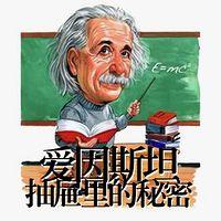爱因斯坦抽屉里的秘密