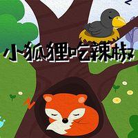 小狐狸吃辣椒