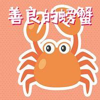 善良的螃蟹