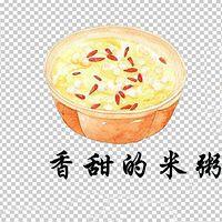 香甜的米粥