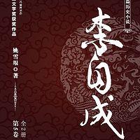 李自成·第5卷