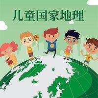 儿童国家地理