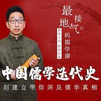 中国儒学迭代史
