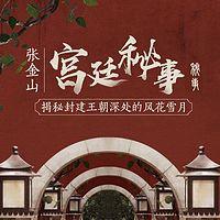 张金山:宫廷秘事