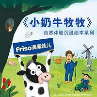 《小奶牛牧牧》系列绘本环游