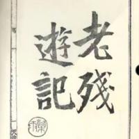 《老残游记》与刘鹗传奇