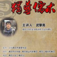 汉代风云之独尊儒术