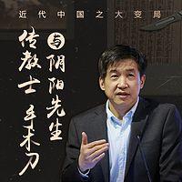 传教士、手术刀与阴阳先生:近代中国之大变局