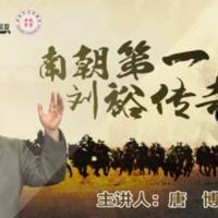南朝第一帝刘裕传奇