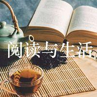 阅读与生活