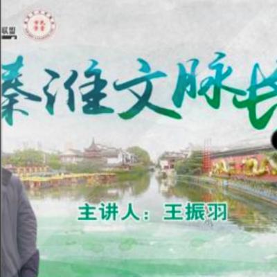 秦淮两岸文脉长