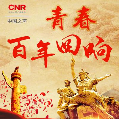 青春·百年回响【中国之声特别策划】