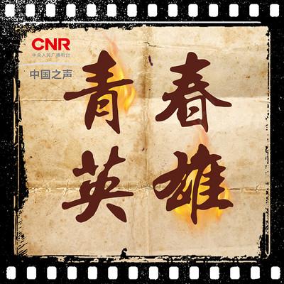 青春英雄【中国之声特别策划】