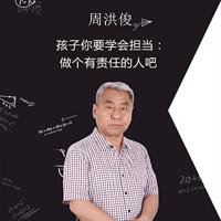 周洪俊:孩子你要学会担当:做个有责任的人吧