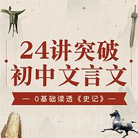 24讲突破初中文言文:0基础24天读透史记