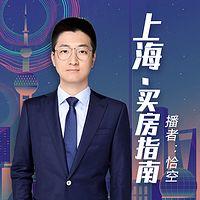 上海买房指南