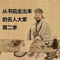 国史演义|张志君讲从书院走出来的名人大家 第二季