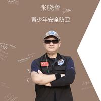 张晓鲁:青少年安全防卫