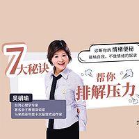 台湾心理学专家吴娟瑜亲授7大秘诀,帮你排解压力