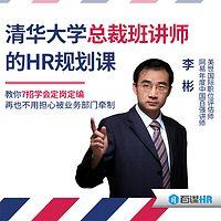 清华大学总裁班讲师的HR规划课