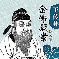 王传林评书:狄公案之——金佛疑案