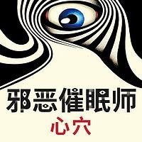 邪恶催眠师:心穴【刑警罗飞系列】