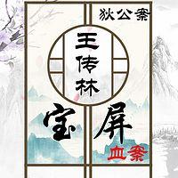 王传林评书:狄公案之——宝屏血案