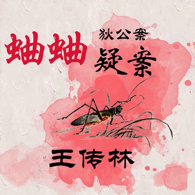 王传林评书:狄公案之——蛐蛐疑案