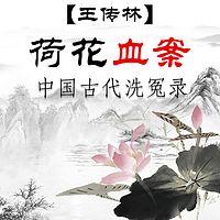 王传林评书:中国古代洗冤录之荷花血案