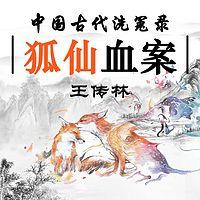 王传林评书:中国古代洗冤录之狐仙血案