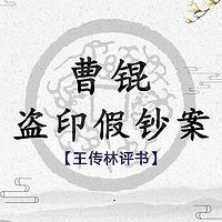 王传林评书:曹锟盗印假钞案