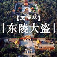 王传林评书:东陵大盗