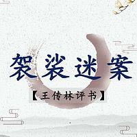 王传林评书:袈裟迷案